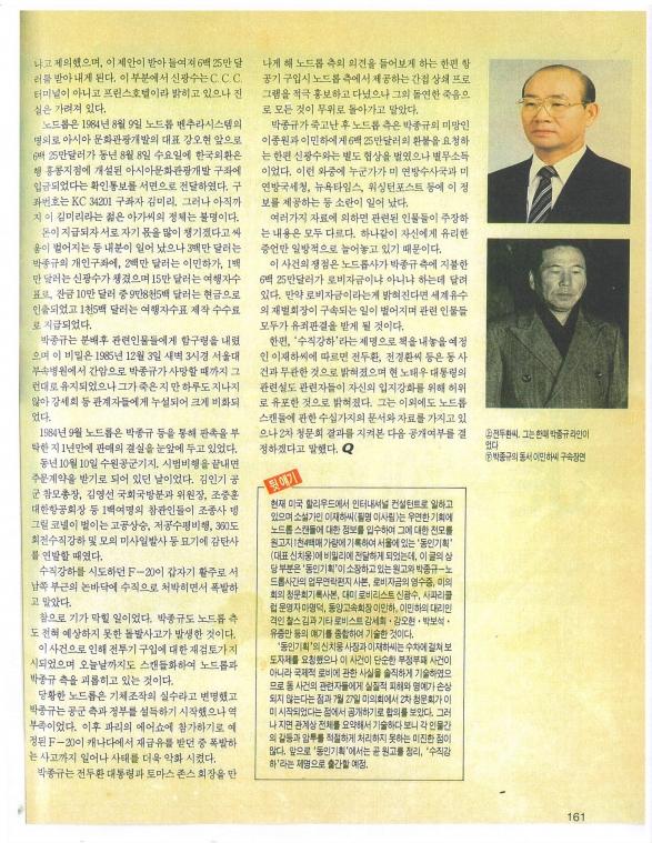 수직강하 -Queen 1990 09-4.jpg
