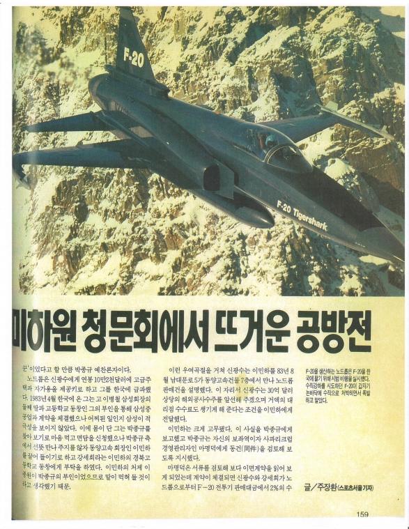 수직강하 -Queen 1990 09-2.jpg
